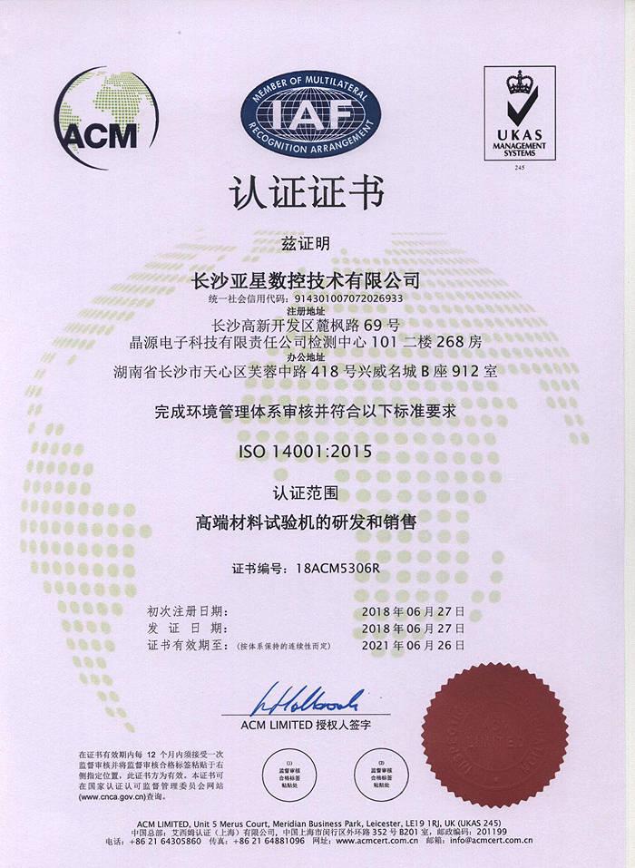 ISO 14001:2004 资质认证