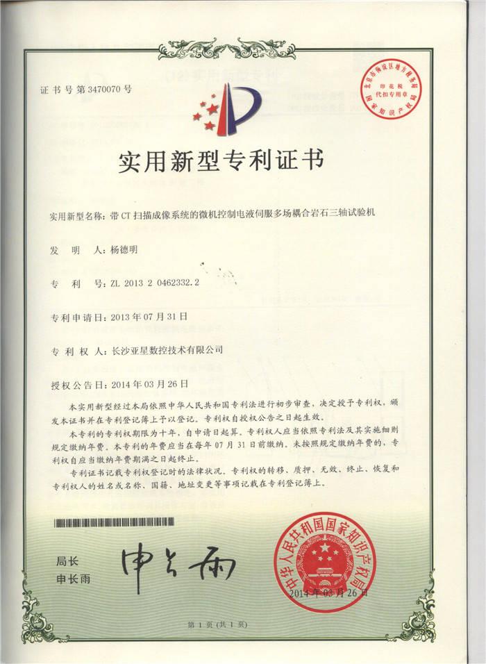 带CT扫描成xiang系统的微机控制电液伺fu多长耦合yanshi三轴试验机专利证书