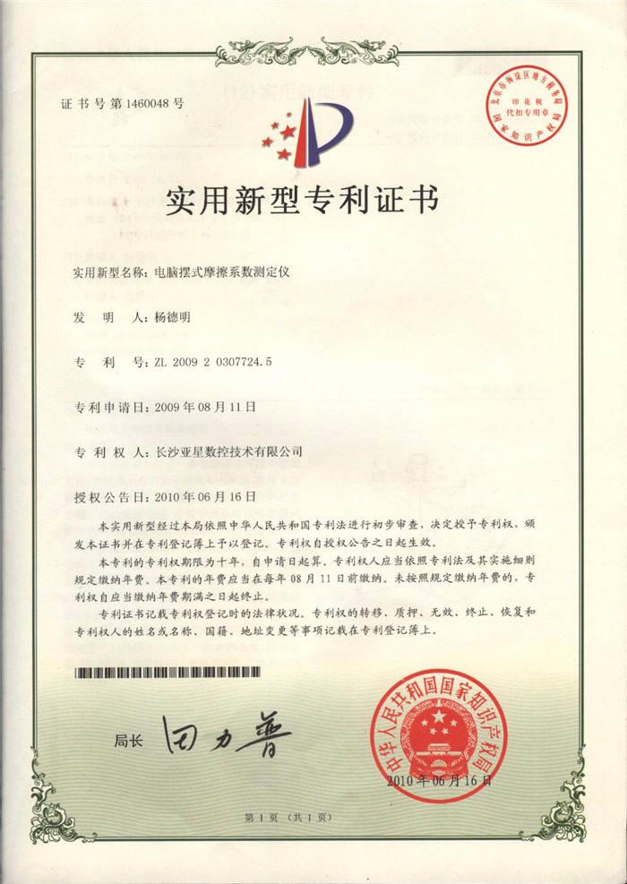 电nao摆式摩ca系shu测定yi专利证书