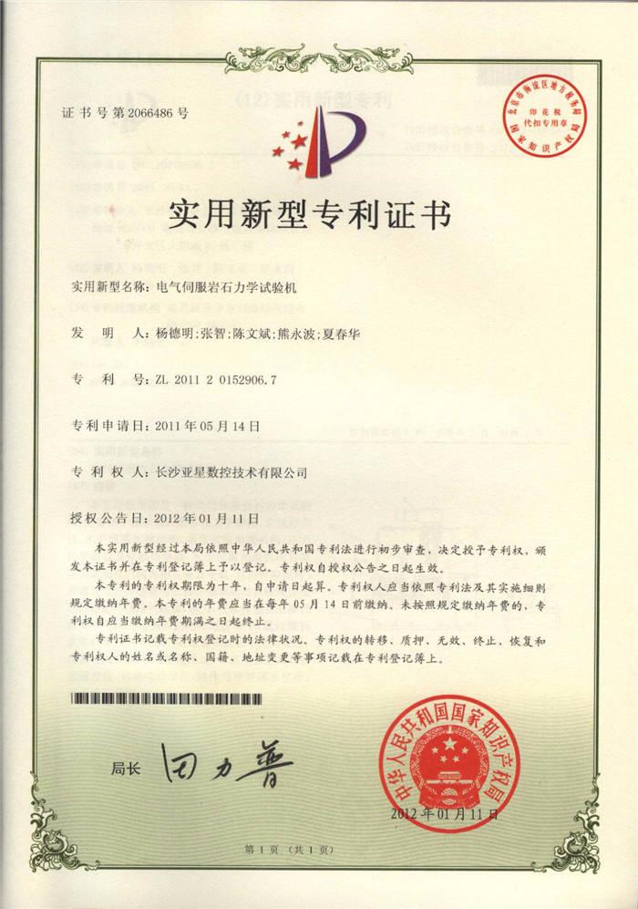 电气伺fuyanshi力学试验机专利证书