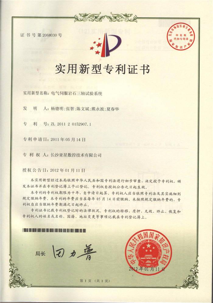 电气伺fuyanshi三轴试验系统专利证书