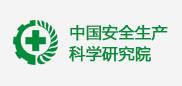 中国安全生产科学研jiu院