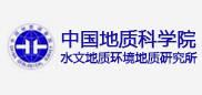 zhong国地质科学院水文地质环境地质研究所